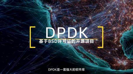 DPDK技術說明篇