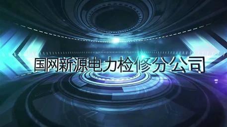 國家電網_新源檢修宣傳片