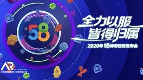 58全流程