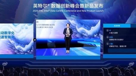 intel數據創新峰會暨新品發布花絮